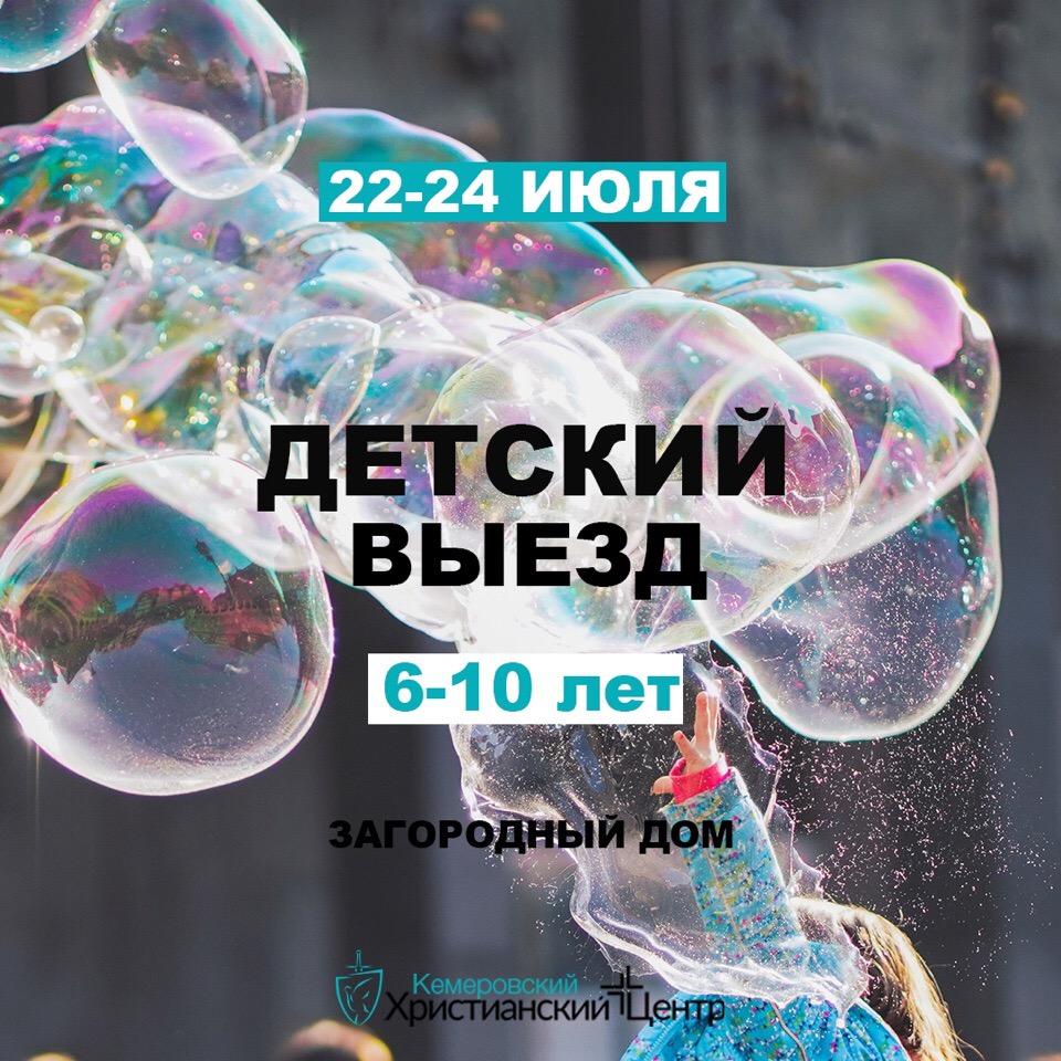 det. vyezd 1 - Главная